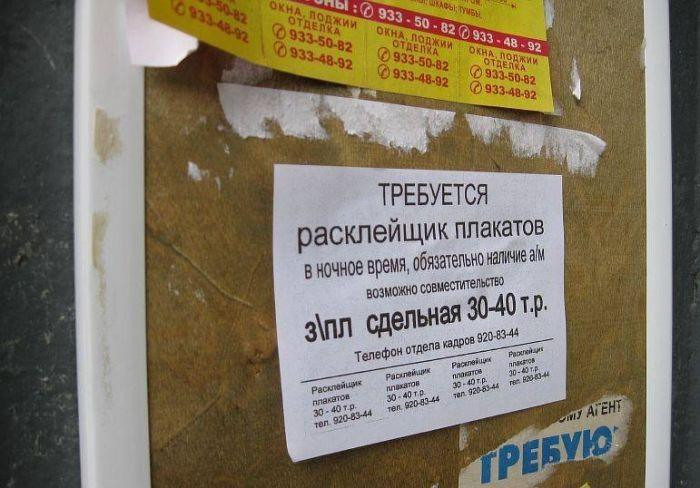 Расклейщик объявлений московский район спб
